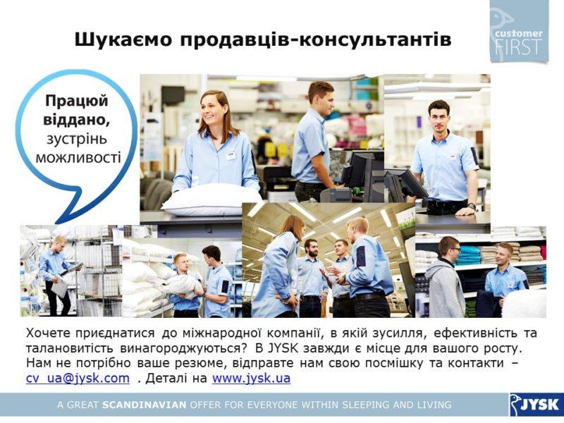 job ad print_1